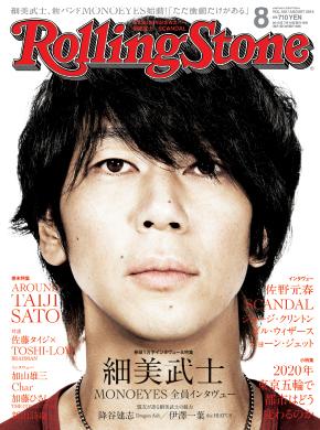 RS8-HYOSHI